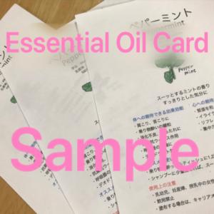 精油カードのサンプル